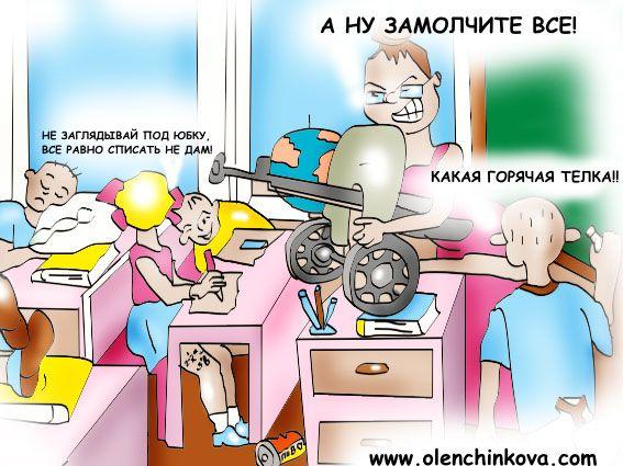 Карикатура: школа, olenchinkova
