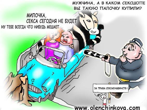 Карикатура: секс, olenchinkova