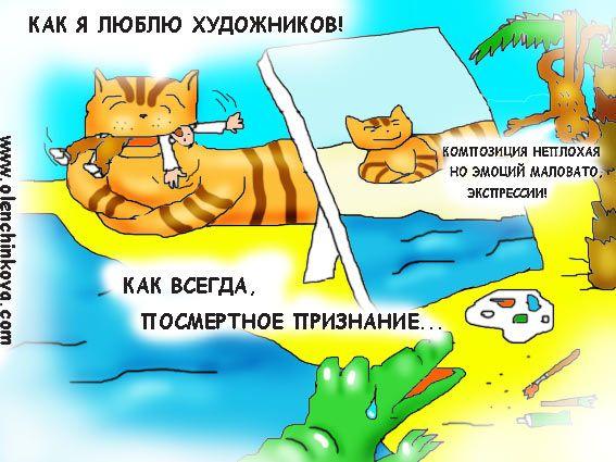 Карикатура: художник, olenchinkova