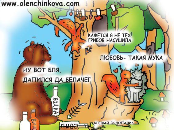 Карикатура: звери, olenchinkova