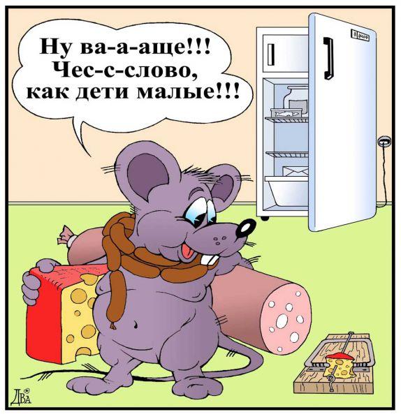 Карикатура: мышка, виктор дидюкин