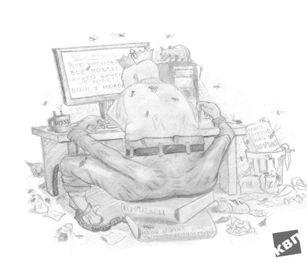 Карикатура: Критик, kvp