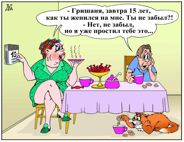 Карикатура: время лечит..., виктор дидюкин