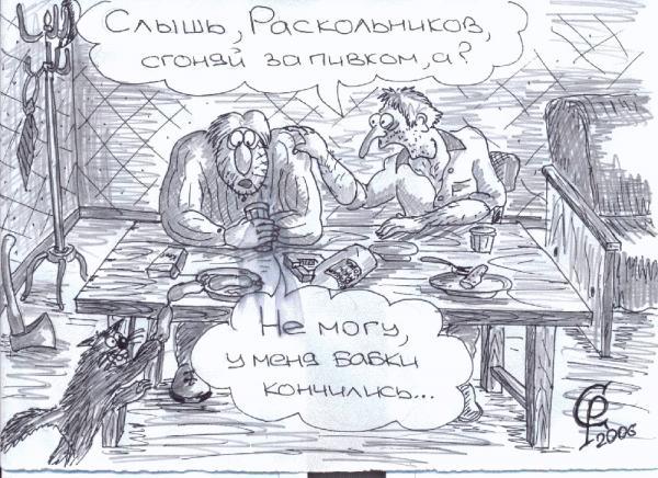 Карикатура: Безбабье, Серебряков Роман