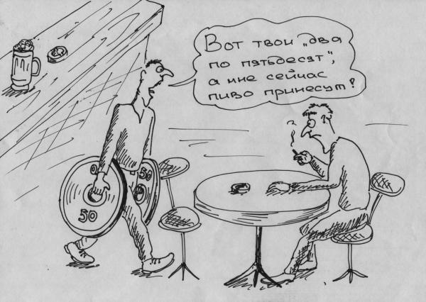 Карикатура: Два по пятьдесят, Серебряков Роман
