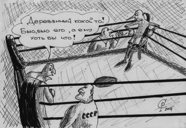 Карикатура: Деревянный, Серебряков Роман