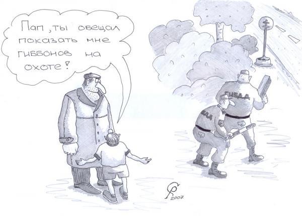 Карикатура: Гиббоны, Серебряков Роман