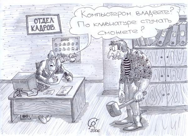 Карикатура: Глупый вопрос, Серебряков Роман