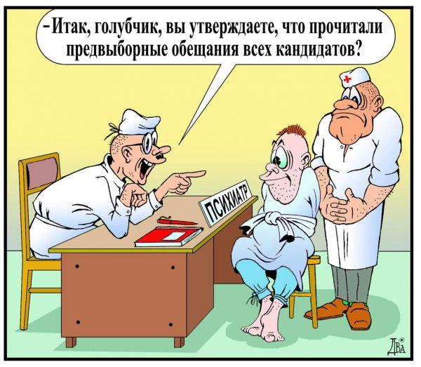 Карикатура: о вреде чтения, виктор дидюкин