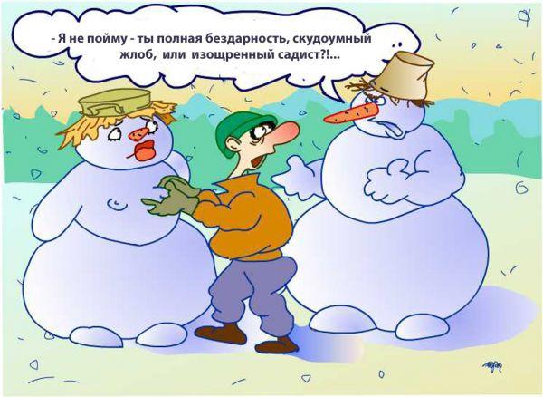 Карикатура: Про любовь, danilo