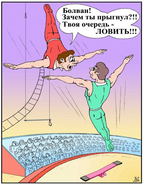 Карикатура: подстрахуй, виктор дидюкин