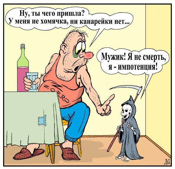 Карикатура: промежуточный финиш, виктор дидюкин