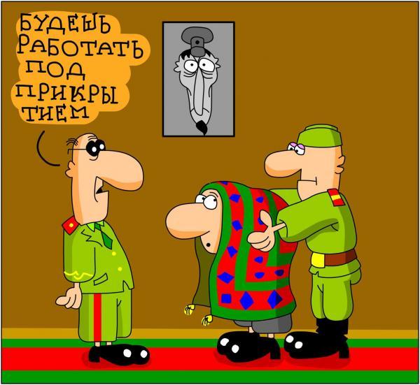 Карикатура: Под прикрытием, Дмитрий Бандура
