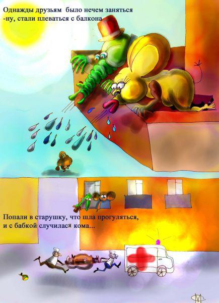 Карикатура: О вреде плевания, Марат Самсонов