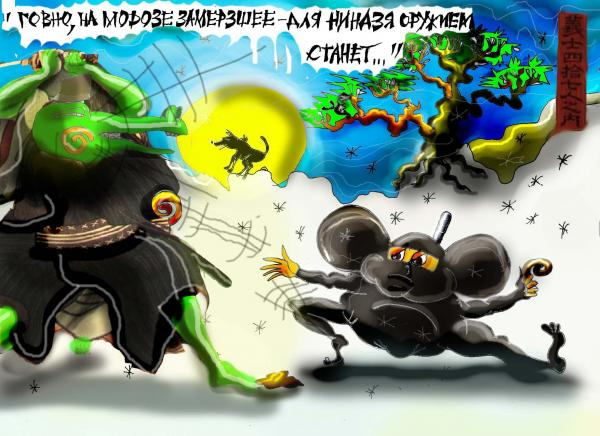Карикатура: Оружие ниндзя, Марат Самсонов