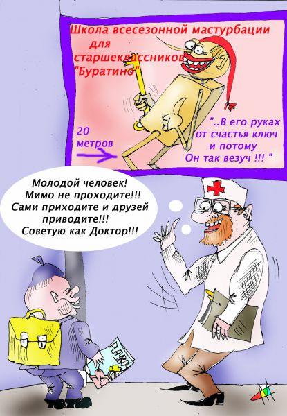 Карикатура: От счастья ключ, Марат Самсонов