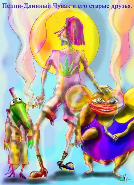 Карикатура: Пеппи-Длинный чувак, Марат Самсонов