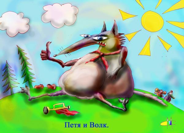 Карикатура: Петя и Волк, Марат Самсонов