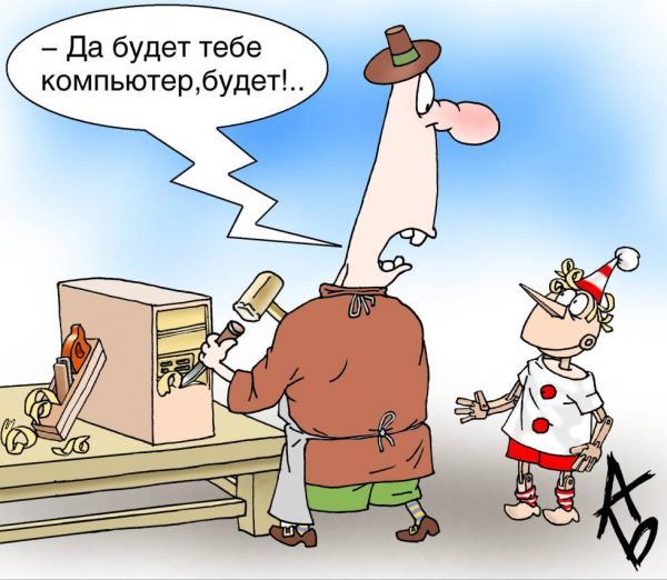 """Карикатура: """"Железо"""", Андрей Бузов"""