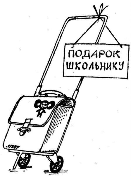 Карикатура: Подарок школьнику, Марат Валиахметов