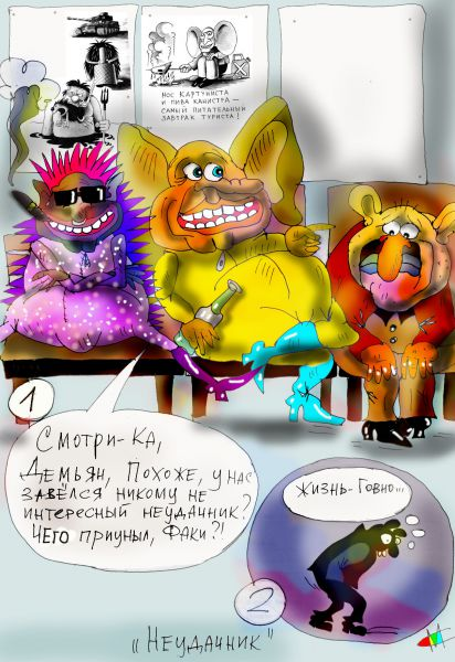 Карикатура: неудачник, Марат Самсонов