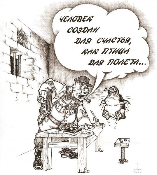 Карикатура: Человек создан для счастья, как птица для полёта..., Сергей Смирнов
