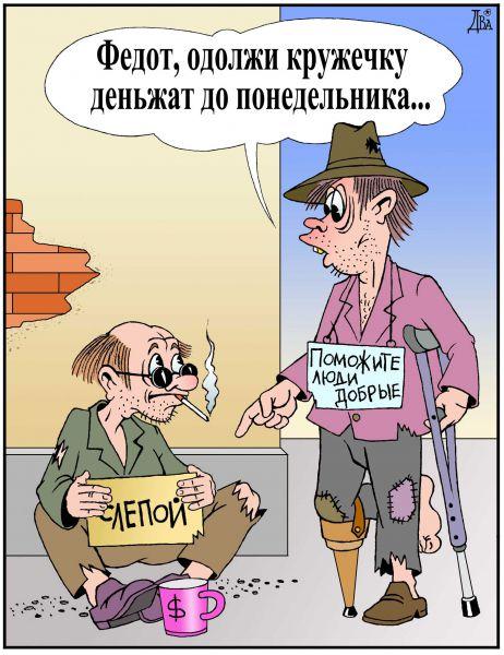 Карикатура: денежные отношения, виктор дидюкин