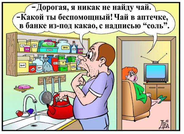 Карикатура: женская логика, виктор дидюкин