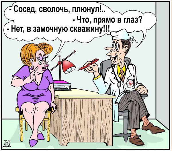 Карикатура: сволочь сосед, виктор дидюкин