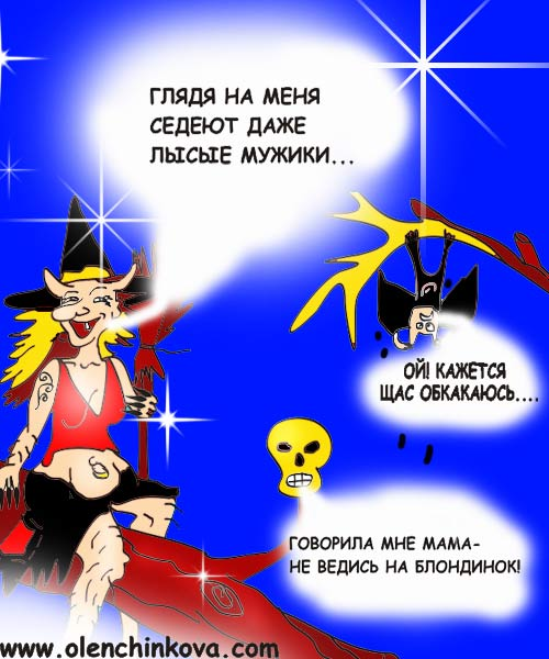 Карикатура: хелоуин