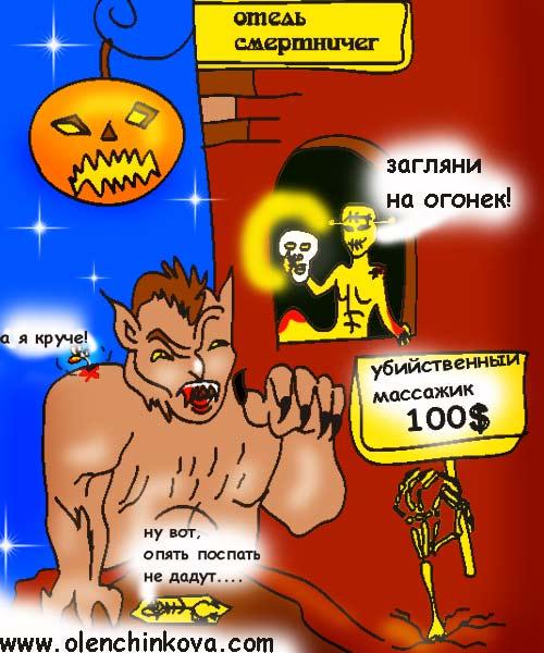Карикатура: хеллоуин, вурдалак, olenchinkova