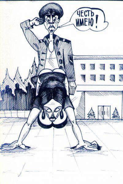 Карикатура: Честь имею