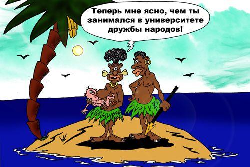 Карикатура: Ситуация...!?
