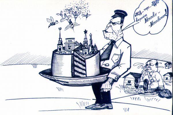 Карикатура: Вернут...