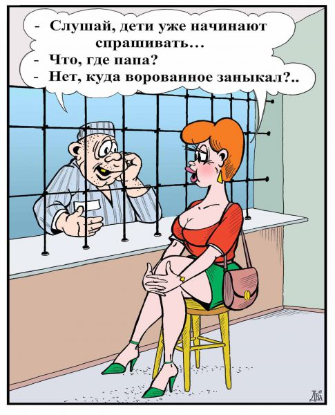 http://www.anekdot.ru/i/caricatures/normal/9/9/21/1253551280.jpg