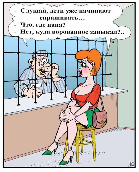Карикатура: детский вопрос, виктор дидюкин