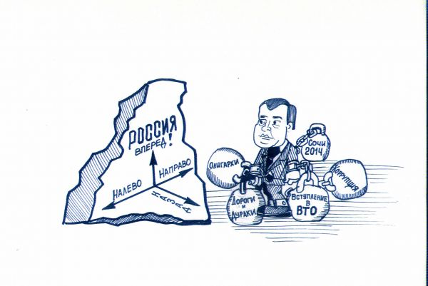 Карикатура: Вперед..., Литвиненко Андрей