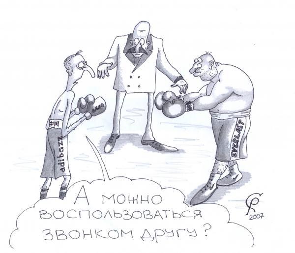 Карикатура: Звонок другу, Серебряков Роман