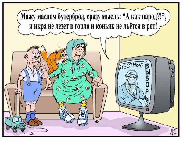 Карикатура: слуга народа, виктор дидюкин