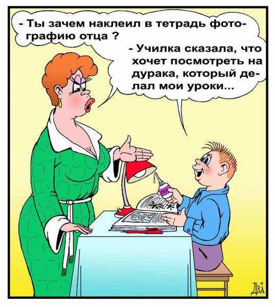 Карикатура: домашнее задание, виктор дидюкин
