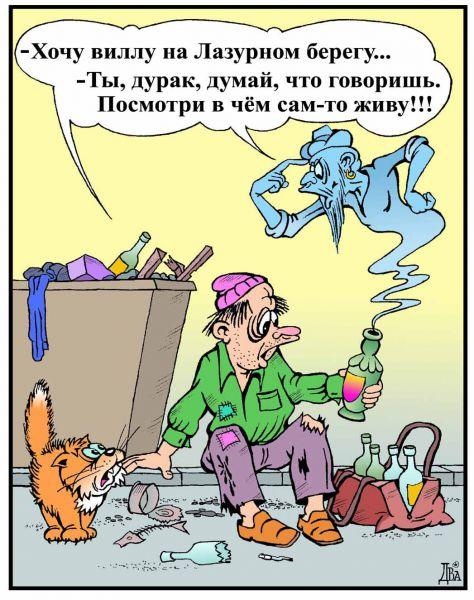 "Карикатура: ""Чудный"" облом, виктор дидюкин"