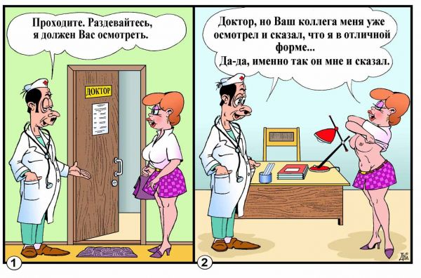 Карикатура: отличная форма, виктор дидюкин