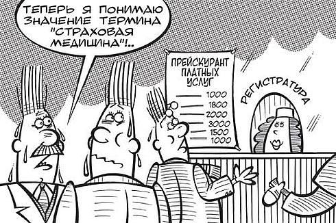 Карикатура, Сергей Репьёв
