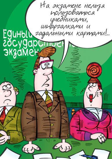 Карикатура: Правила, Сергей Репьёв