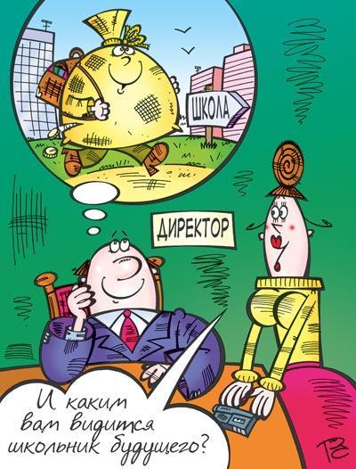 Карикатура: Мечты, Сергей Репьёв
