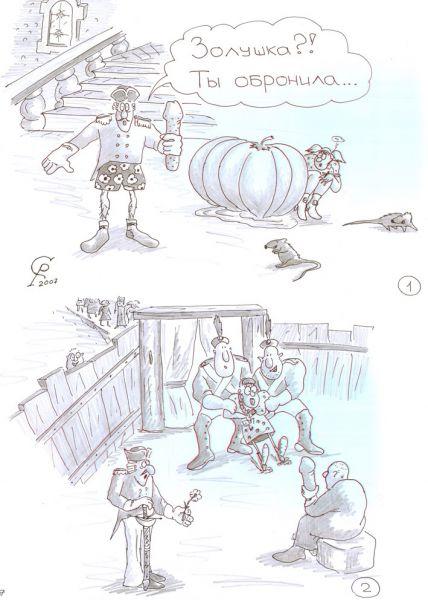 Карикатура: Золушка. Современная сказка, Серебряков Роман