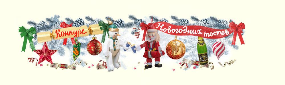 Прикольные новогоднее поздравление конкурсы фото 499